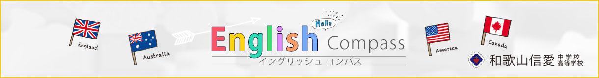 【Shin-Ai English Compass】和歌山信愛 中学校 高等学校