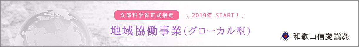 【文部科学省正式指定 地域協働事業(グローカル型)】和歌山信愛 中学校 高等学校