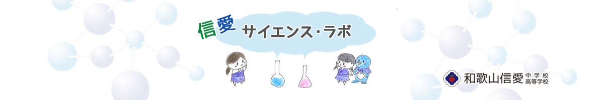 【信愛 サイエンス・ラボ】和歌山信愛 中学校 高等学校
