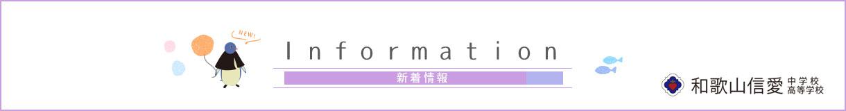 【新着情報】和歌山信愛 中学校 高等学校